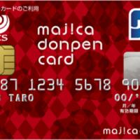 学生おすすめクレジットカード「majica donpen card」