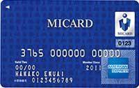 学生おすすめクレジットカード「エムアイカード」
